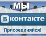 1369904628_vcontakte-limo-exclusive